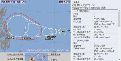 2014年台風第9号 72時間予報 7月12日15時