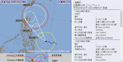 2014年台風第16号 72時間予報 9月18日3時