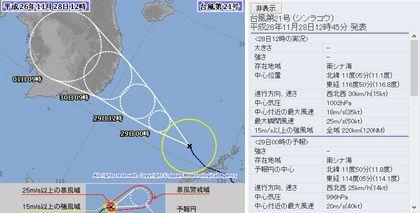 2014年台風第21号 72時間予報 11月28日12時