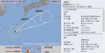 2014年台風第7号 72時間予報 6月11日15時