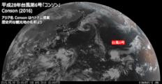 2016年8月9日3時 ひまわり8号可視赤外合成画像