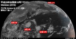 2016年9月13日3時 ひまわり8号可視赤外合成画像