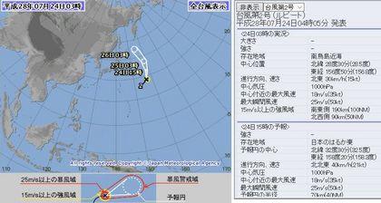 2016年台風第2号 72時間予報 7月24日3時