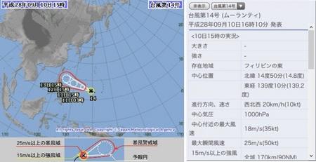 平成28年台風第14号72時間予報 9月10日15時
