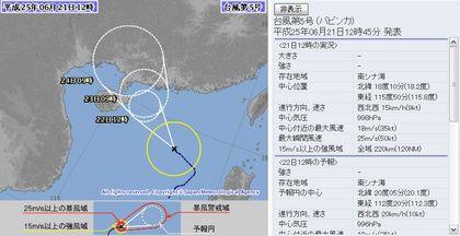 2013年台風第4号5日間予想 6月21日12時