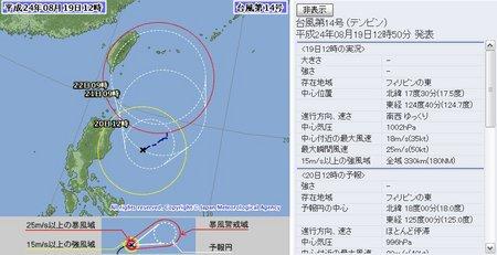 2012年台風第14号 8月19日12時