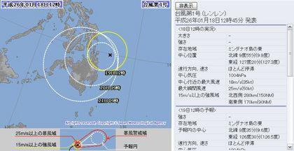 2014年台風第1号 72時間予報 1月18日12時