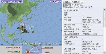2012年台風第15号 8月20日18時
