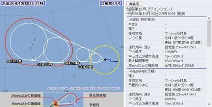 2014年台風第19号 72時間予報 10月3日21時