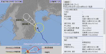 平成28年台風第15号72時間予報 9月13日3時