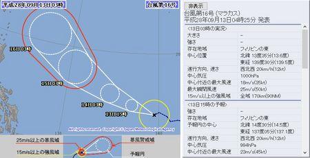 平成28年台風第16号72時間予報 9月13日3時
