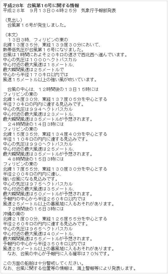 平成28年 台風第16号に関する情報