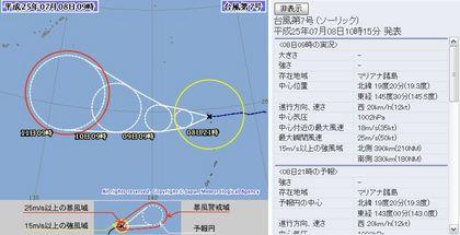 2013年台風第7号72時間予想 7月8日9時