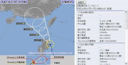 2013年台風第8号72時間予想 7月17日9時
