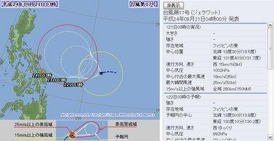 2012年台風第17号 9月21日3時