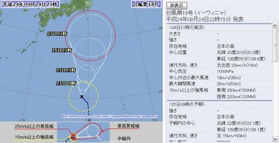 2012年台風第18号 9月24日21時