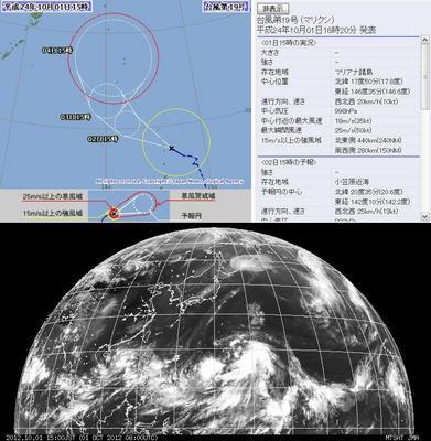 2012年台風第19号 10月1日15時