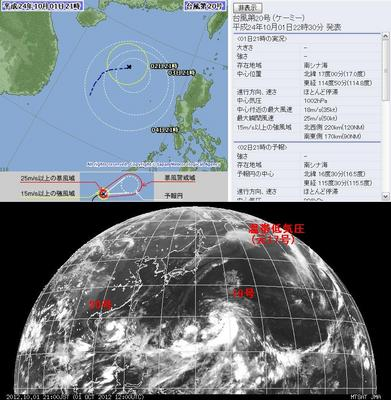 2012年台風第20号 10月1日21時