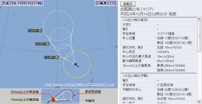 2012年台風第22号 10月14日21時