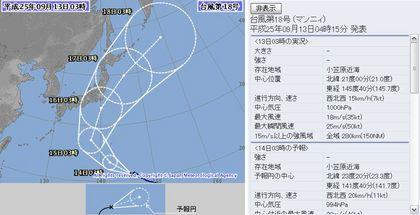 2013年台風第18号5日間予想 9月13日3時