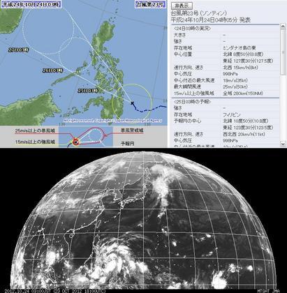 2012年台風第23号 10月24日03時