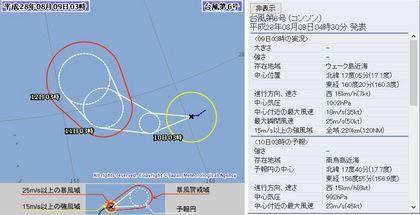 2016年台風第5号 72時間予報 8月4日15時