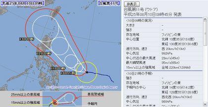 """2013年台風第11号72時間予想 8月10日9時"""""""