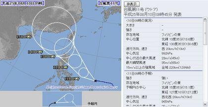 """2013年台風第11号5日間予想 8月10日9時"""""""