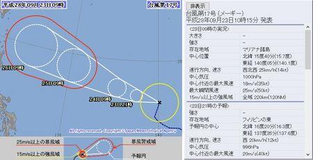 平成28年台風第17号72時間予報 9月23日9時