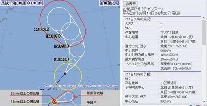 2016年台風第7号 72時間予報 8月14日3時