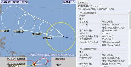 2014年台風第4号 72時間予報 4月5日9時