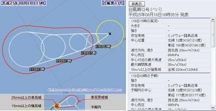 2013年台風第13号72時間予想 8月18日15時