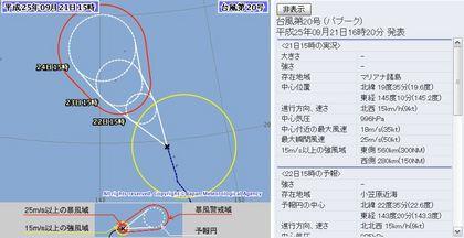 2013年台風第20号72時間予想 9月21日15時
