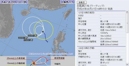 2013年台風第21号72時間予想 9月27日15時