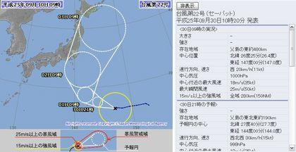 2013年台風第22号72時間予想 9月30日9時