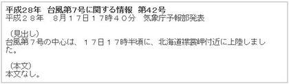 平成28年 台風第7号に関する情報 第42号