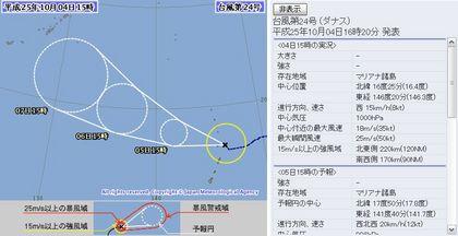 2013年台風第24号72時間予想 10月4日15時