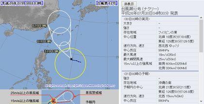 2014年台風第12号 72時間予報 7月30日3時