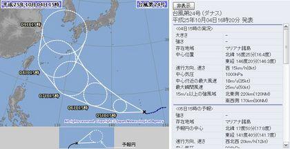 台風第24号5日間予想 10月4日15時