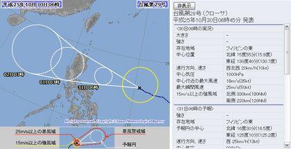 2013年台風第29号 72時間予報 10月30日6時