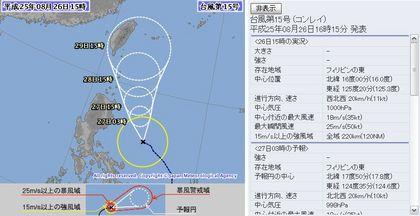 2013年台風第15号72時間予想 8月26日15時
