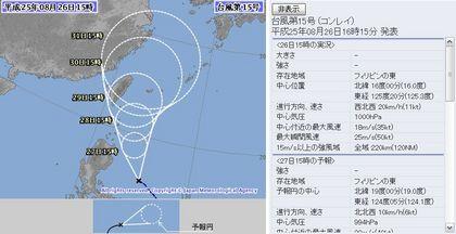 2013年台風第15号5日間予想 8月26日15時