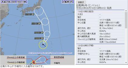 平成28年台風第9号72時間予報 8月19日15時
