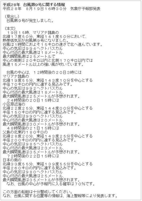 平成28年 台風第9号に関する情報