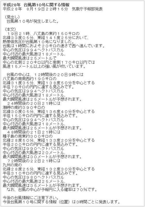 平成28年 台風第10号に関する情報