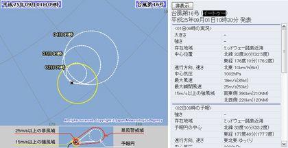 2013年台風第16号72時間予想 9月1日9時