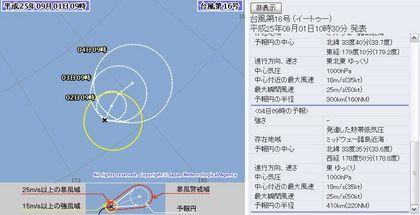 2013年台風第16号5日間予想 9月1日9時