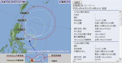 2012年台風第3号 6月1日15時