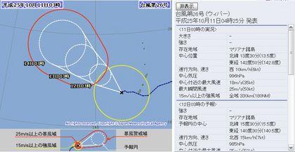 2013年台風第26号72時間予想 10月11日3時