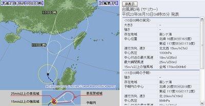 2011年台風第3号